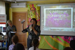 Литературно-музыкальная гостиная «С любовью к родной земле»