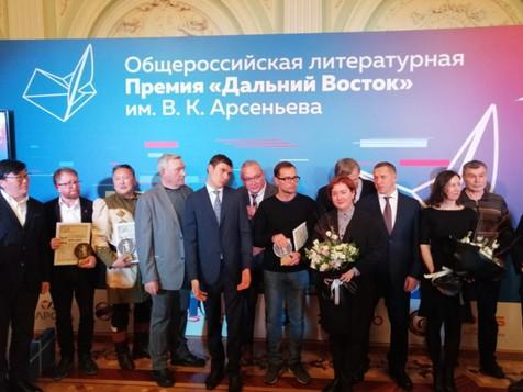 Перспективы литературной премии «Дальний Восток»