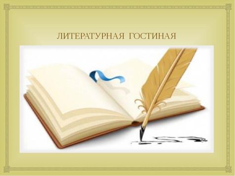 «Литературная гостиная» для школьников