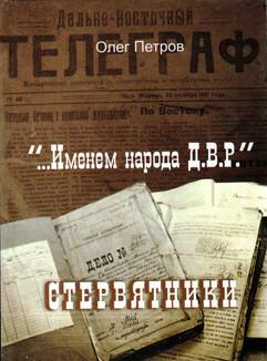 Петров О.Г. «…Именем народа Д.В.Р.»