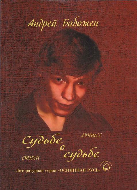 Бабожен А.В. «Судьбе о судьбе».
