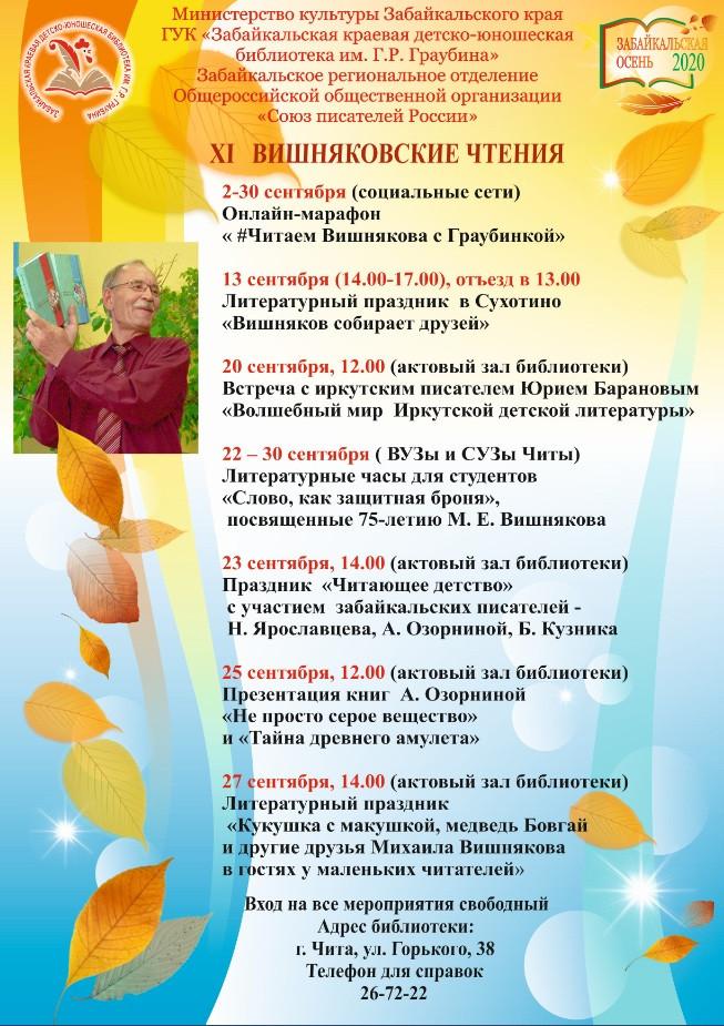 XI Вишняковские чтения
