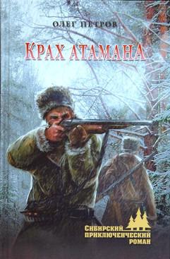 Петров О.Г. «Крах атамана»