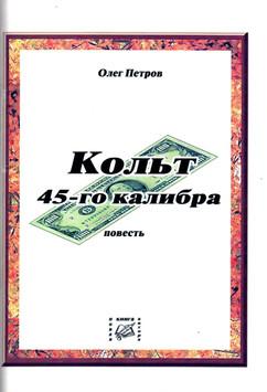 Петров О.Г. «Кольт 45-го калибра»