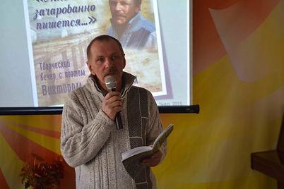 Виктор Коврижник