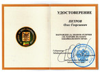 Удостоверение о награждении Петрова О.Г.