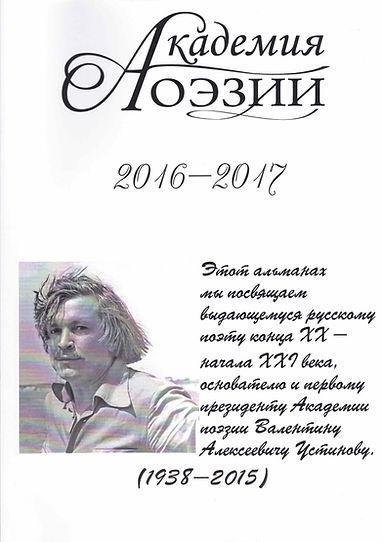 Академия поэзии. Поэтическая библиотека России 2016-2017