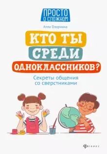 Новые книги Аллы Озорниной