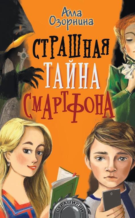 «Страшная тайна смартфона» Аллы Озорниной