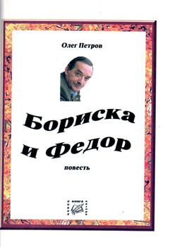Петров О.Г. «Бориска и Фёдор»