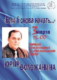 Творческий вечер Юрия Константиновича Воложанина