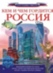 Кем и чем гордится Россия