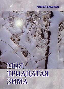 моя тридцатая зима