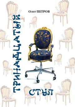 Петров О.Г. «Тринадцатый стул, или Иронизмы, том первый»