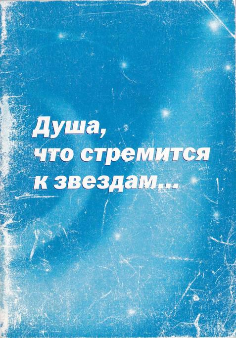 «Душа, что стремится к звёздам…»