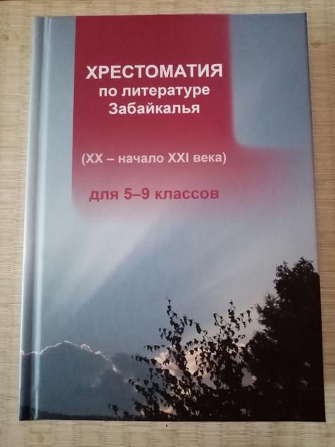 Хрестоматия по литературе Забайкалья для 5-9 классов