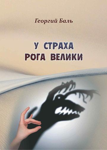 Баль Г.П. «У страха рога велики» (рассказы, Чита, ИП Колмогорова, 2016)