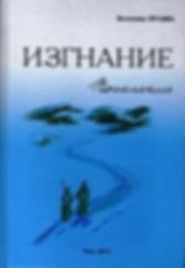 Валентина Трухина, Изгнание, роман-хроника, поселение