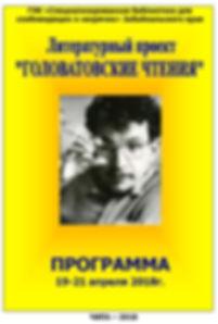 Головатовские литературные чтения