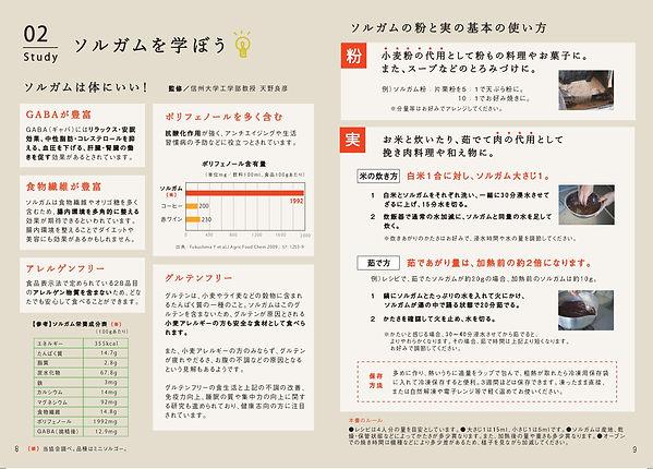信州産ソルガムレシピブックp1-24_page-0005.jpg
