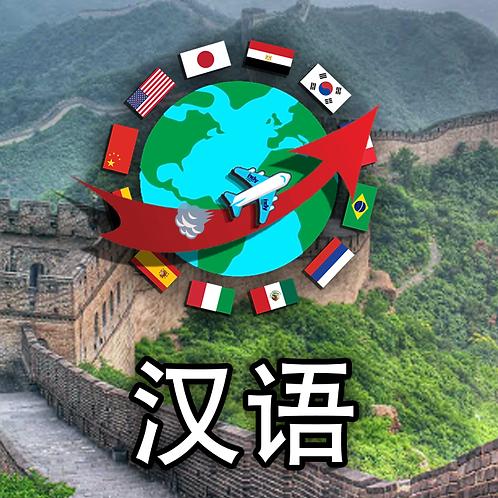 Mandarin for Beginners (Group)