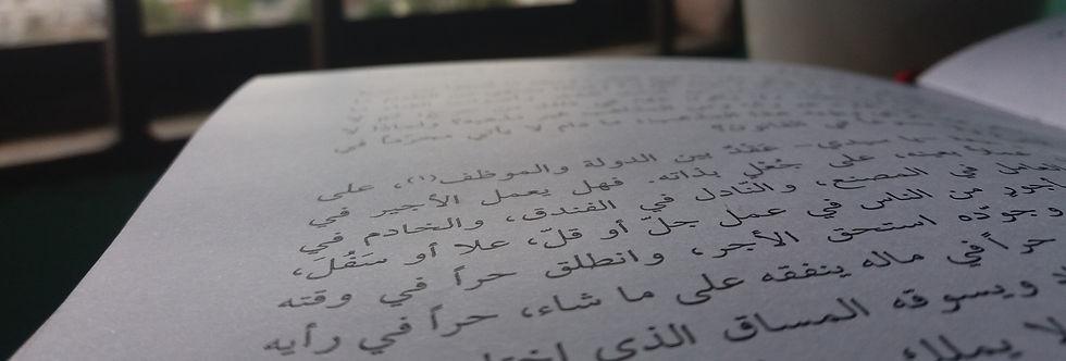 Arabic%20Writing_edited.jpg