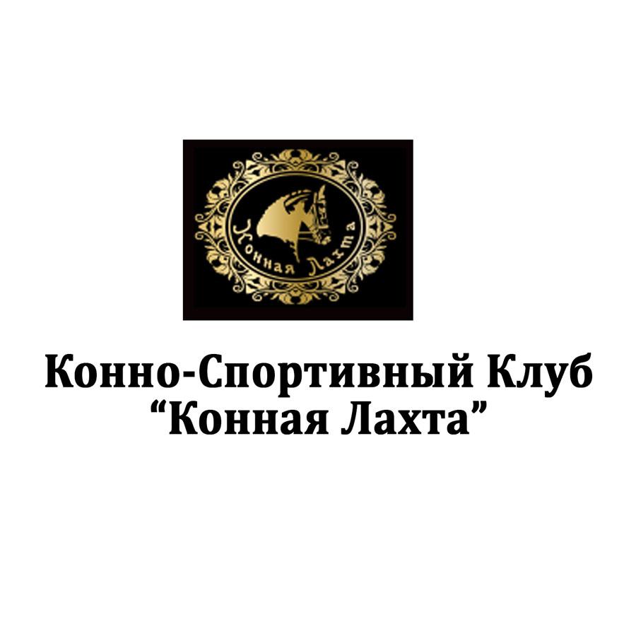 КСК-Лахта