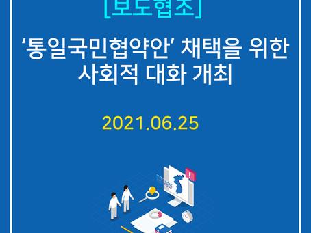 [보도협조] 통일국민협약 채택을 위한 사회적 대화 개최