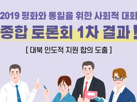 [소식] 종합 토론회 1차 결과! (대북 인도적 지원 합의 도출)