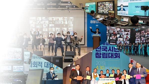 사회적대화_단체소개_사진.png