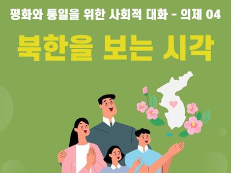 [의제04] 북한을 보는 시각