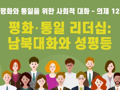[의제11] 평화·통일 리더십 : 남북대화와 성평등