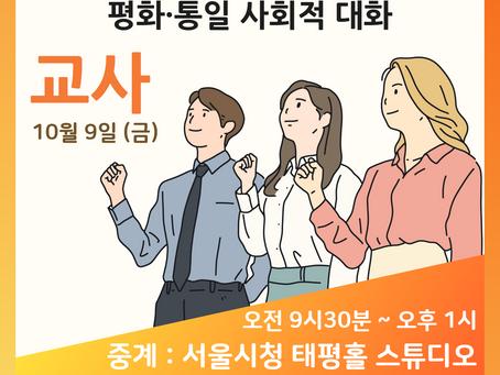2020 서울시 사회적대화(교사) 일정 안내
