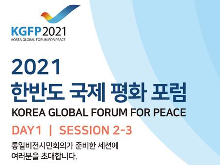 2021 한반도 국제 평화 포럼에 여러분을 초대합니다.