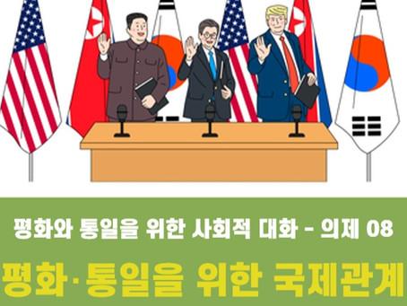 [의제08] 평화·통일을 위한 국제관계