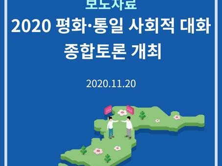 [보도자료] 2020 평화 · 통일 사회적 대화 종합 토론 개최