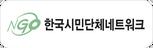 한국시민단체네트워크.png