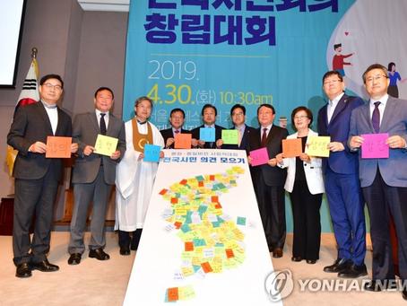 [보도자료] '평화·통일비전 사회적 대화 전국시민회의 창립대회'