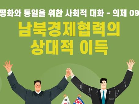 [의제09] 남북경제협력의 상대적 이득