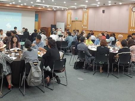 [보도자료] 2019 평화와 통일을 위한 서울지역 사회적 대화 개최
