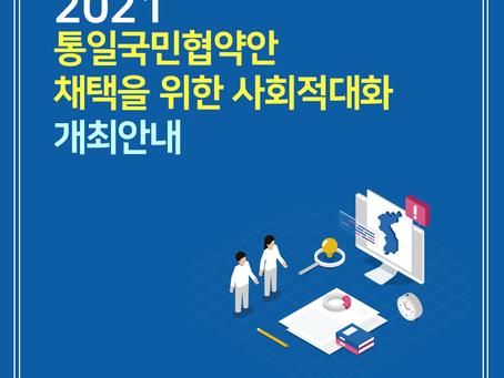 <2021 통일국민협약안 채택을 위한 사회적 대화> 개최 안내