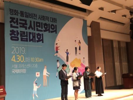 [보도자료] 정파·종교 초월 '평화·통일비전 전국시민회의' 출범
