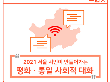 2021 서울 시민이 만들어가는 평화·통일 사회적 대화 권역별 <시민> 대화 일정 안내