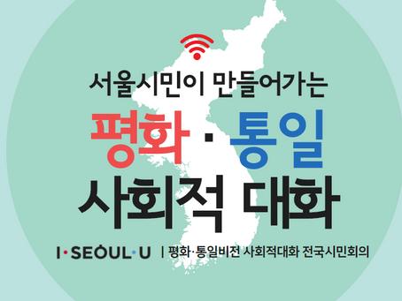 2020 서울 시민이 만들어가는 평화 · 통일 사회적 대화, 뜨거웠던 현장 모습을 공개합니다!