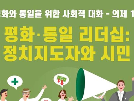 [의제11] 평화·통일 리더십 : 정치지도자와 시민