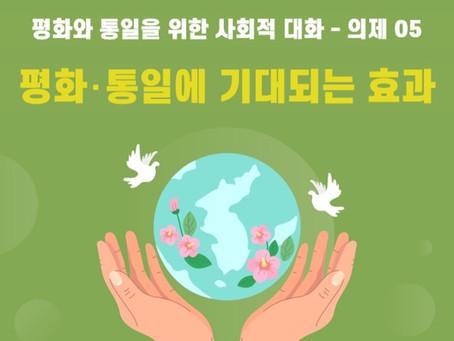 [의제05] 평화·통일에 기대되는 효과