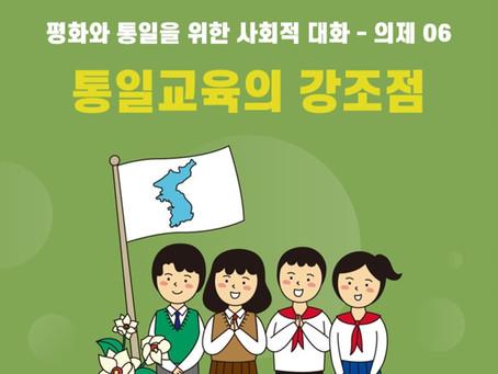 [의제06] 통일교육의 강조점