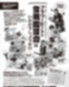 フラワービート広告.jpeg