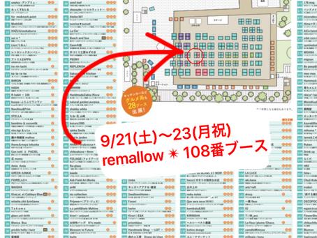 9/21〜9/23はロハスパーク姫路