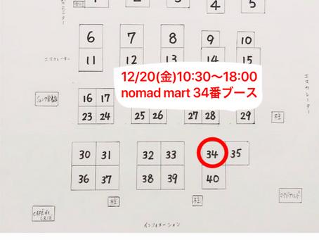 12/20(金)はnomad mart